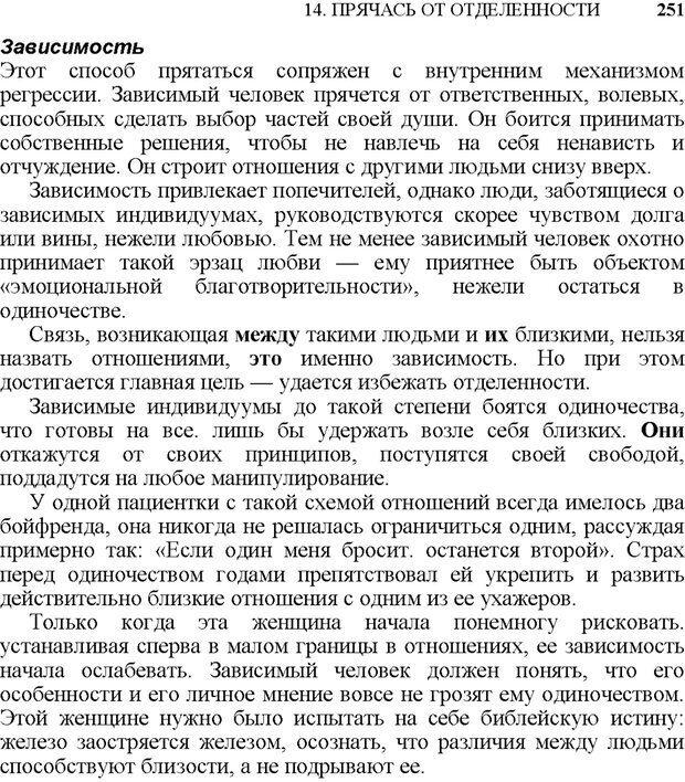 PDF. Не прячьтесь от любви. Таунсенд Д. Страница 231. Читать онлайн
