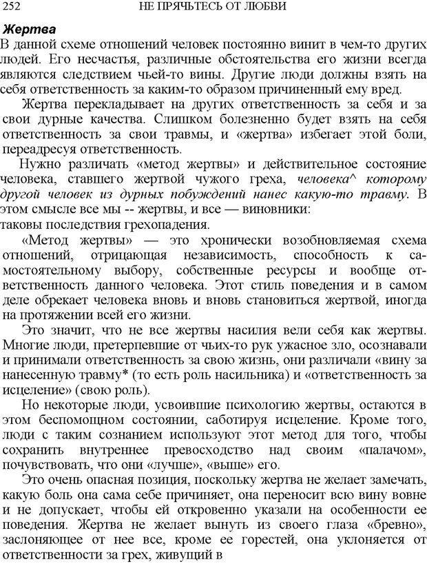 PDF. Не прячьтесь от любви. Таунсенд Д. Страница 232. Читать онлайн