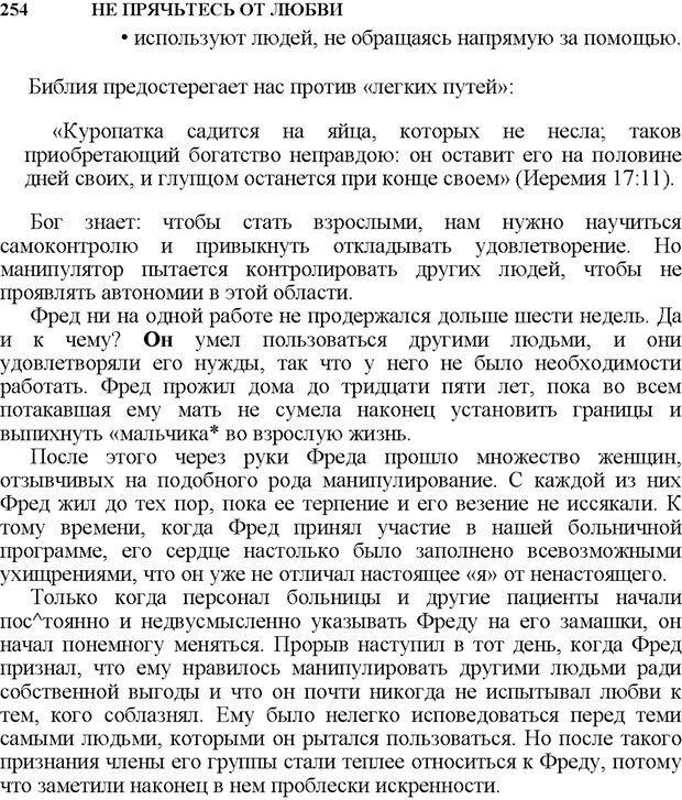 PDF. Не прячьтесь от любви. Таунсенд Д. Страница 234. Читать онлайн