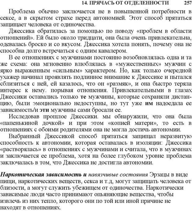 PDF. Не прячьтесь от любви. Таунсенд Д. Страница 237. Читать онлайн