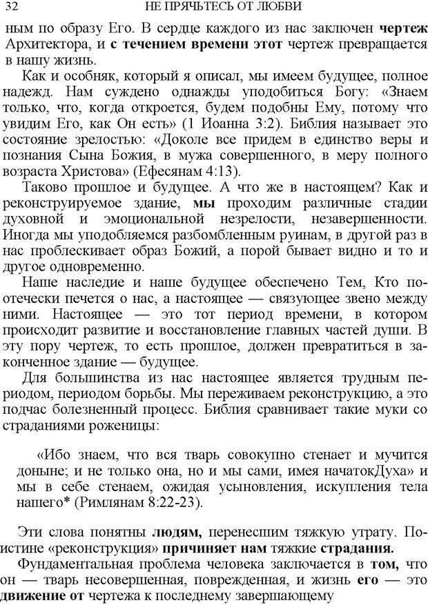 PDF. Не прячьтесь от любви. Таунсенд Д. Страница 24. Читать онлайн