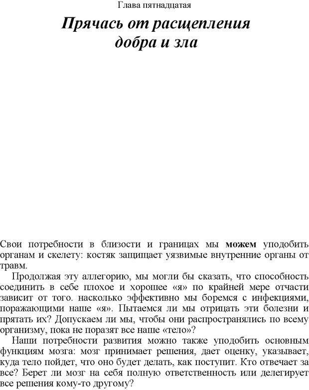 PDF. Не прячьтесь от любви. Таунсенд Д. Страница 243. Читать онлайн