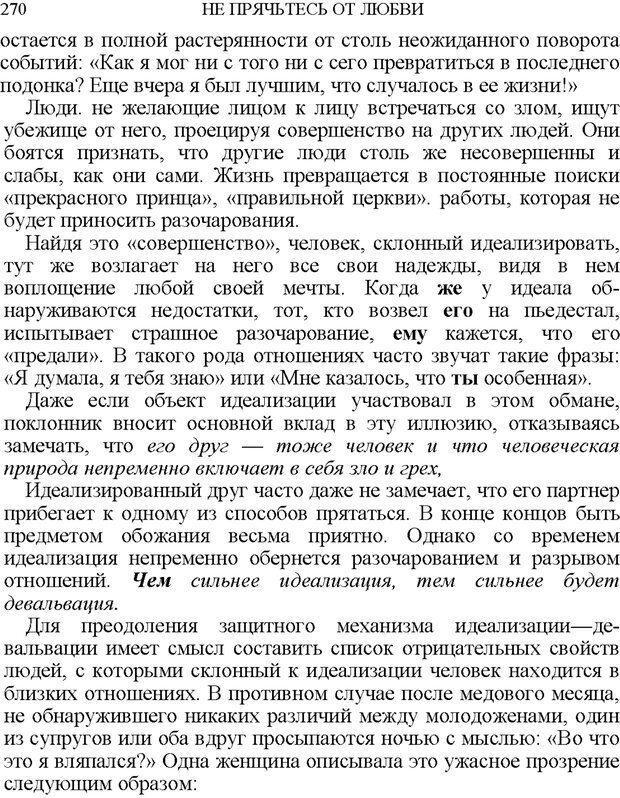 PDF. Не прячьтесь от любви. Таунсенд Д. Страница 250. Читать онлайн