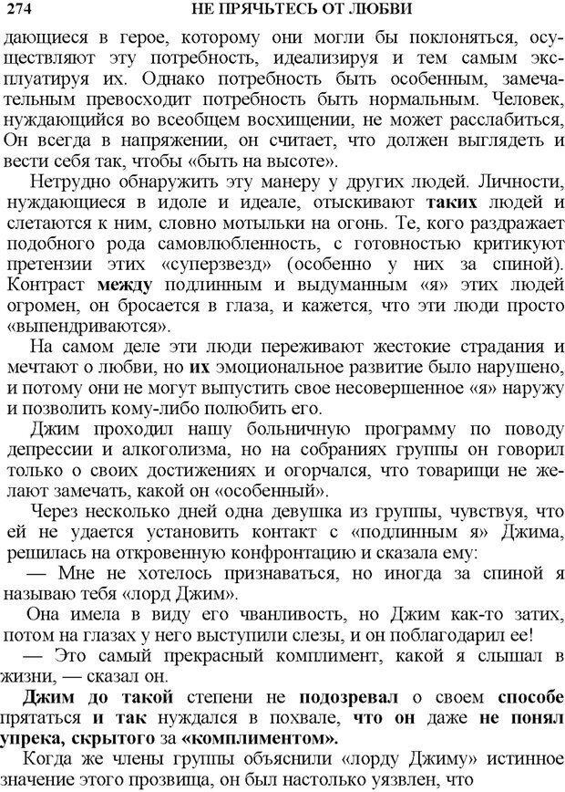 PDF. Не прячьтесь от любви. Таунсенд Д. Страница 254. Читать онлайн