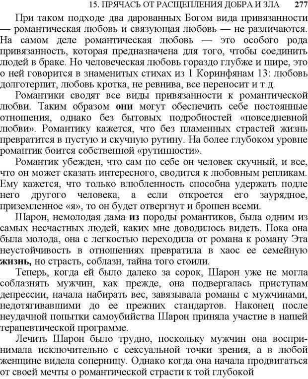 PDF. Не прячьтесь от любви. Таунсенд Д. Страница 257. Читать онлайн