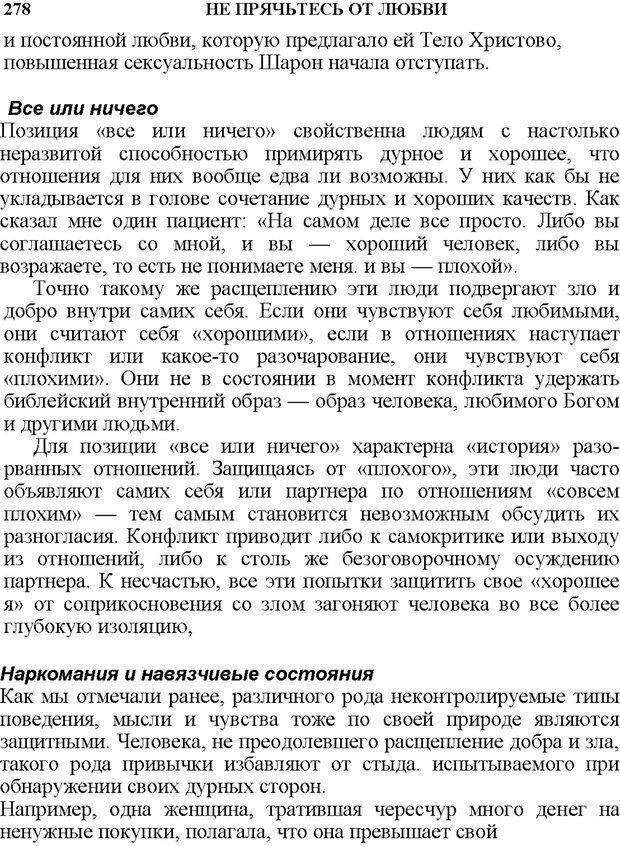 PDF. Не прячьтесь от любви. Таунсенд Д. Страница 258. Читать онлайн