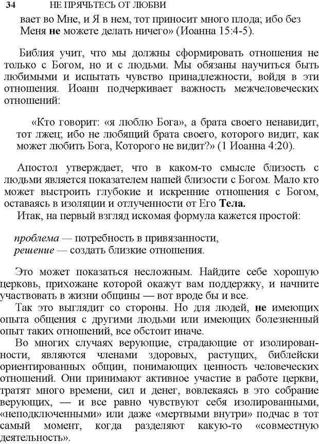 PDF. Не прячьтесь от любви. Таунсенд Д. Страница 26. Читать онлайн