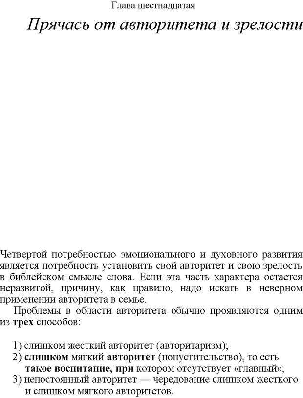 PDF. Не прячьтесь от любви. Таунсенд Д. Страница 266. Читать онлайн