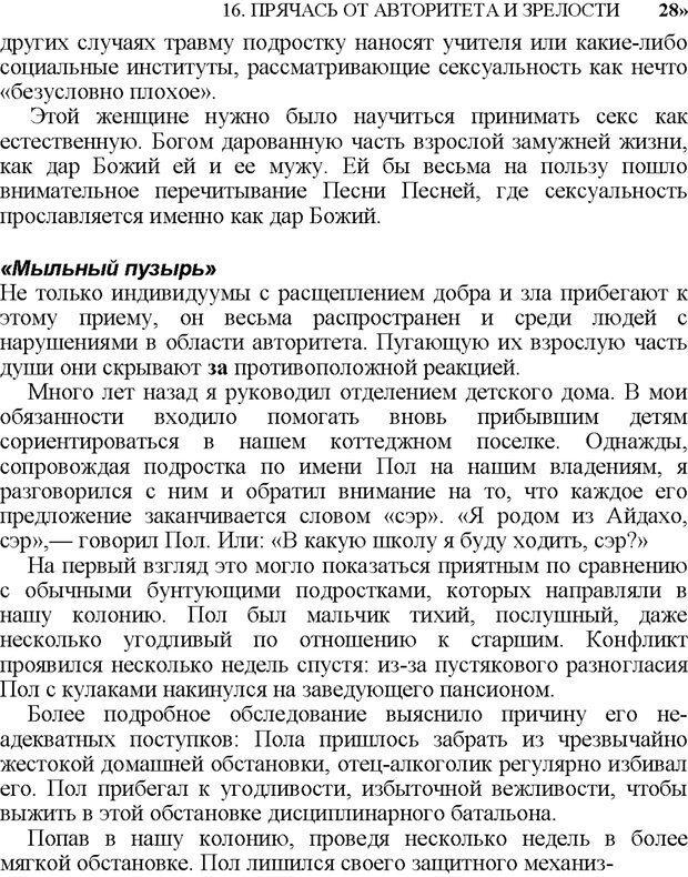PDF. Не прячьтесь от любви. Таунсенд Д. Страница 268. Читать онлайн