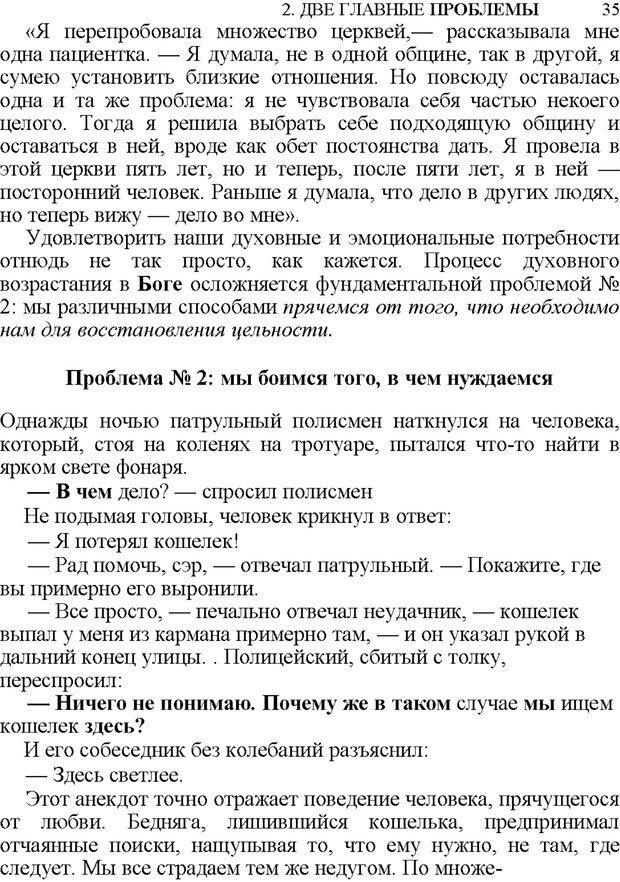 PDF. Не прячьтесь от любви. Таунсенд Д. Страница 27. Читать онлайн