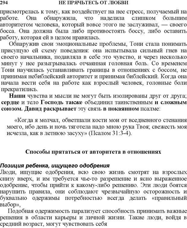 PDF. Не прячьтесь от любви. Таунсенд Д. Страница 273. Читать онлайн