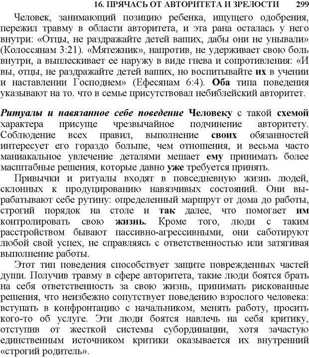 PDF. Не прячьтесь от любви. Таунсенд Д. Страница 278. Читать онлайн