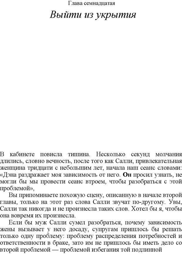 PDF. Не прячьтесь от любви. Таунсенд Д. Страница 285. Читать онлайн