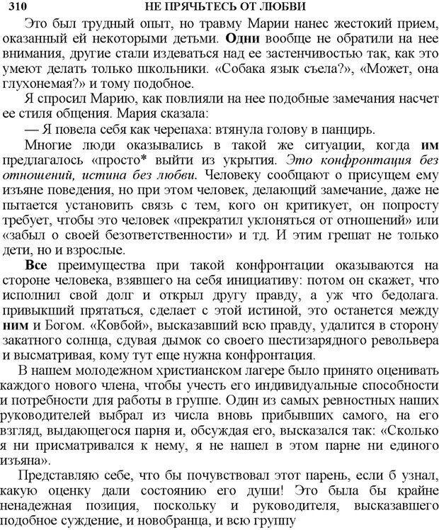 PDF. Не прячьтесь от любви. Таунсенд Д. Страница 288. Читать онлайн