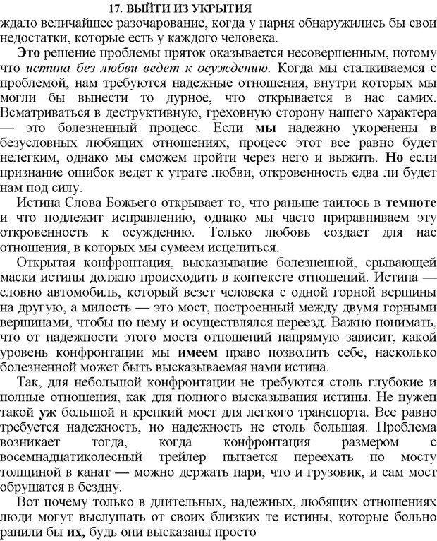 PDF. Не прячьтесь от любви. Таунсенд Д. Страница 289. Читать онлайн