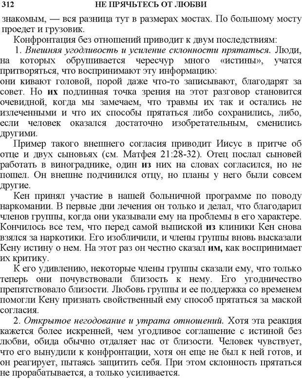 PDF. Не прячьтесь от любви. Таунсенд Д. Страница 290. Читать онлайн
