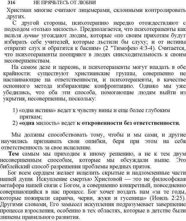 PDF. Не прячьтесь от любви. Таунсенд Д. Страница 294. Читать онлайн