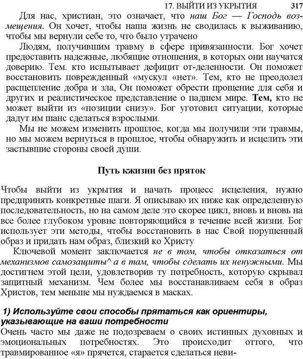 PDF. Не прячьтесь от любви. Таунсенд Д. Страница 295. Читать онлайн