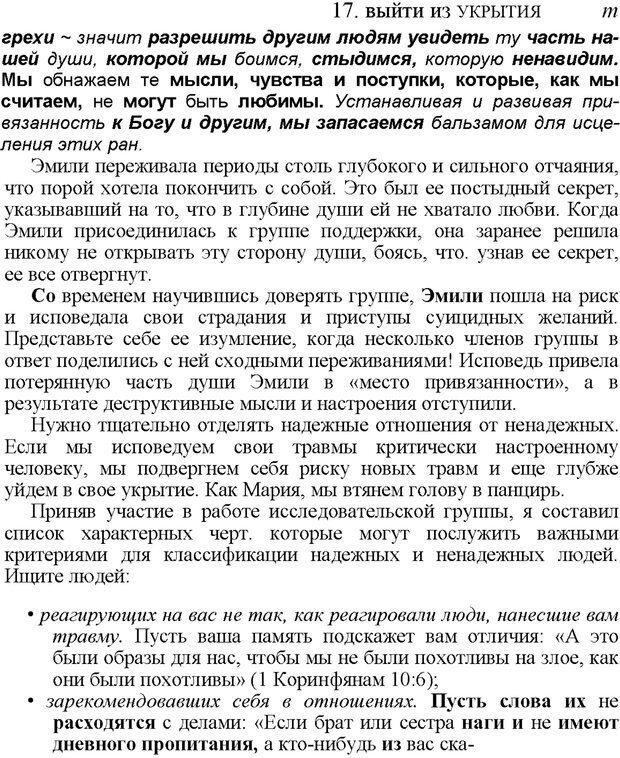 PDF. Не прячьтесь от любви. Таунсенд Д. Страница 297. Читать онлайн