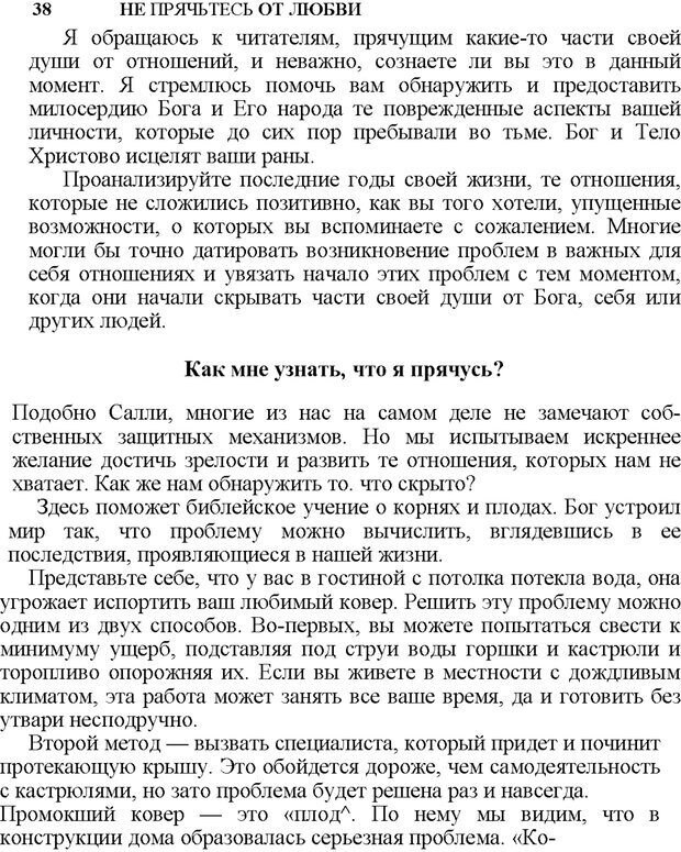PDF. Не прячьтесь от любви. Таунсенд Д. Страница 30. Читать онлайн