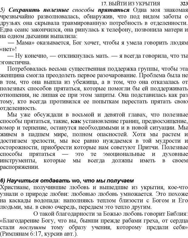 PDF. Не прячьтесь от любви. Таунсенд Д. Страница 301. Читать онлайн