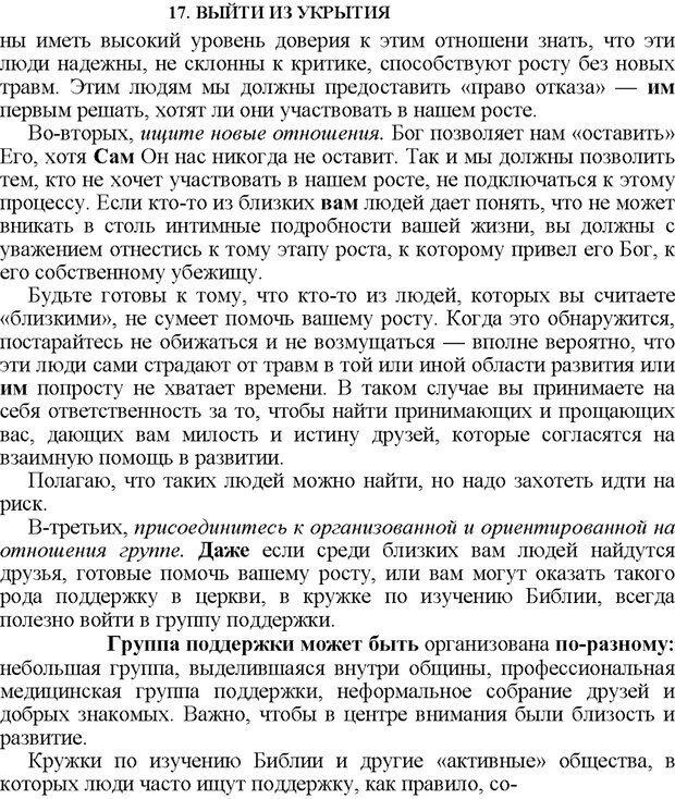 PDF. Не прячьтесь от любви. Таунсенд Д. Страница 303. Читать онлайн