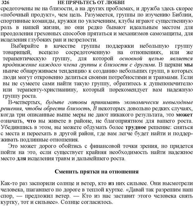 PDF. Не прячьтесь от любви. Таунсенд Д. Страница 304. Читать онлайн