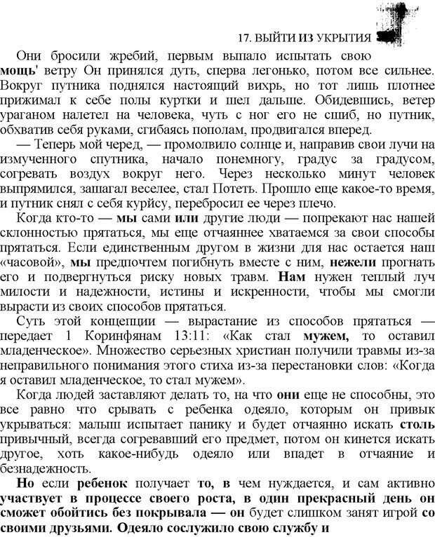 PDF. Не прячьтесь от любви. Таунсенд Д. Страница 305. Читать онлайн