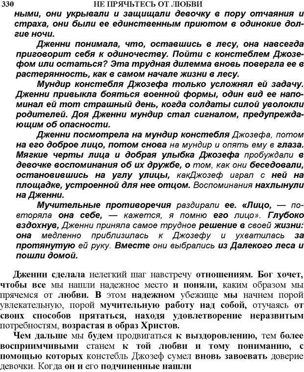 PDF. Не прячьтесь от любви. Таунсенд Д. Страница 308. Читать онлайн