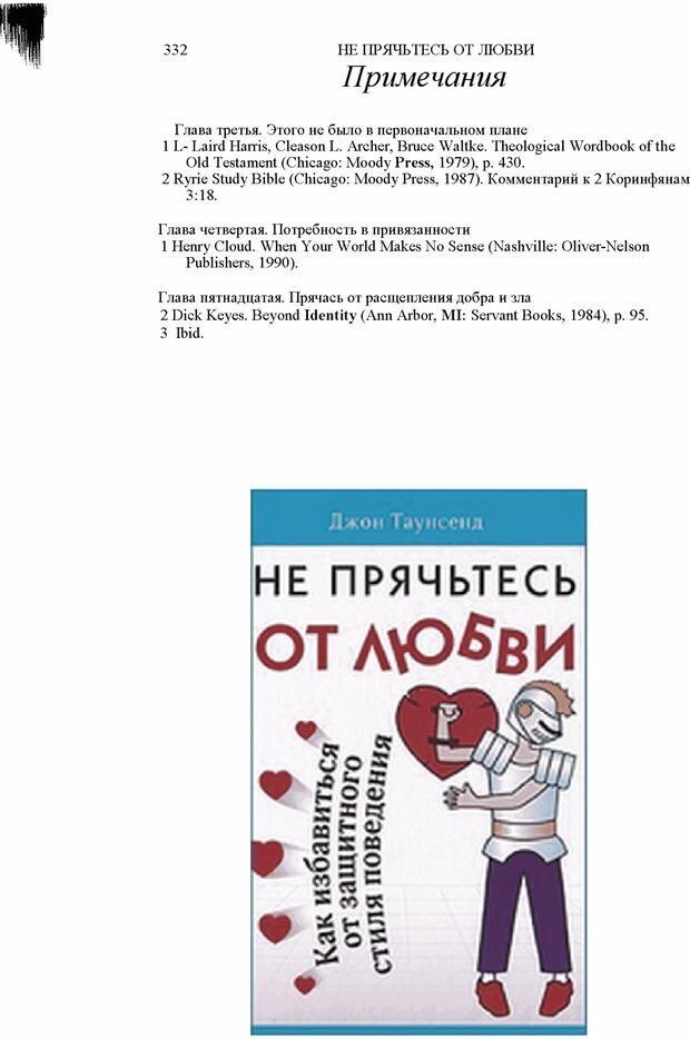 PDF. Не прячьтесь от любви. Таунсенд Д. Страница 311. Читать онлайн