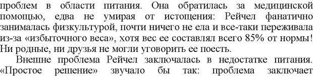 PDF. Не прячьтесь от любви. Таунсенд Д. Страница 33. Читать онлайн