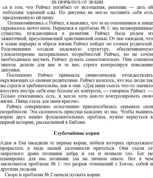 PDF. Не прячьтесь от любви. Таунсенд Д. Страница 34. Читать онлайн