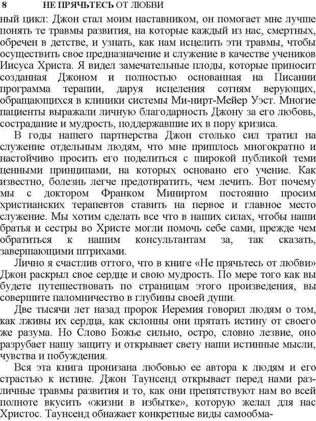 PDF. Не прячьтесь от любви. Таунсенд Д. Страница 4. Читать онлайн