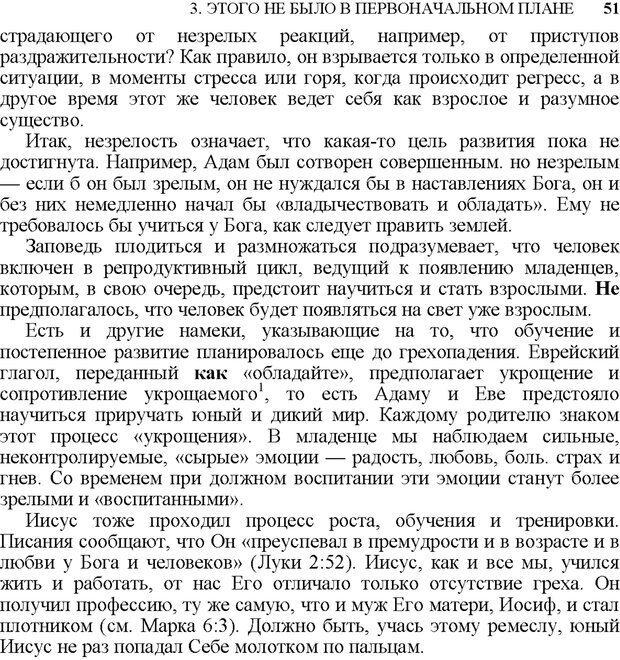 PDF. Не прячьтесь от любви. Таунсенд Д. Страница 40. Читать онлайн