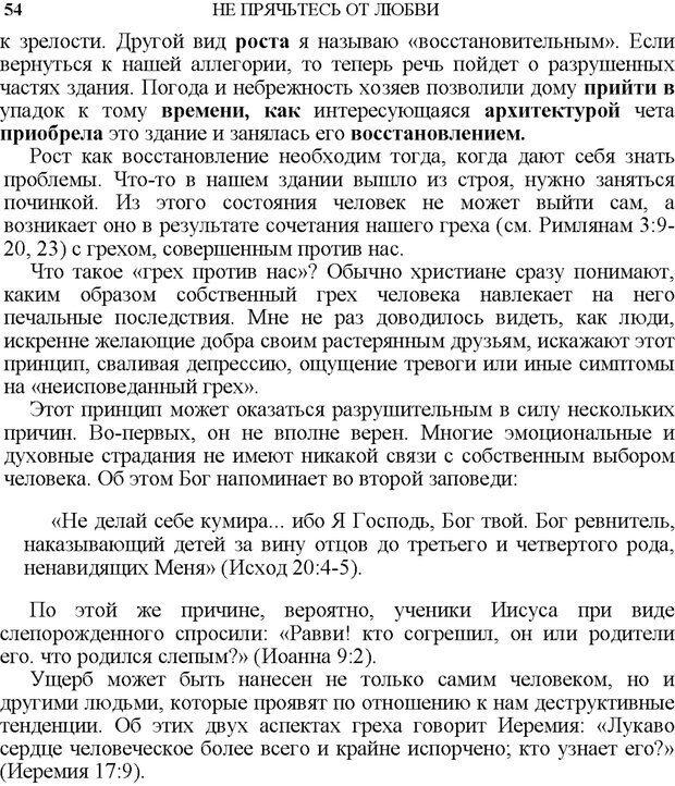 PDF. Не прячьтесь от любви. Таунсенд Д. Страница 43. Читать онлайн