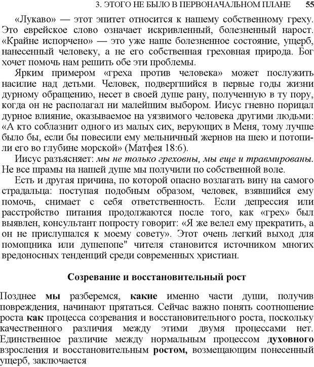 PDF. Не прячьтесь от любви. Таунсенд Д. Страница 44. Читать онлайн
