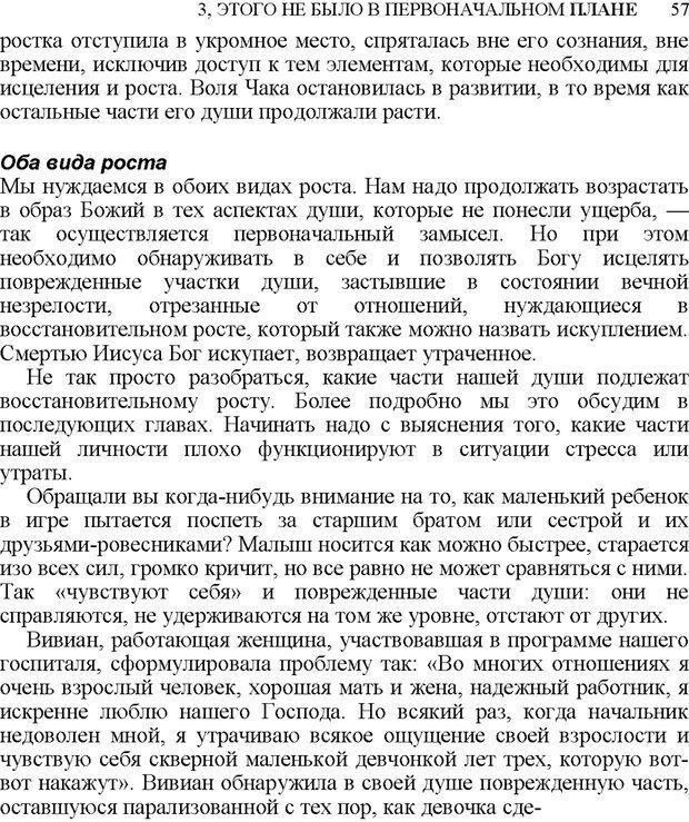 PDF. Не прячьтесь от любви. Таунсенд Д. Страница 46. Читать онлайн