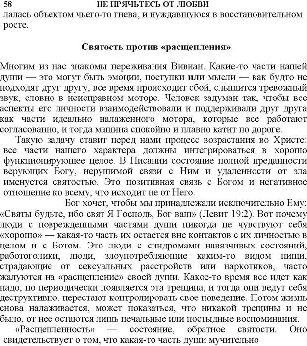 PDF. Не прячьтесь от любви. Таунсенд Д. Страница 47. Читать онлайн