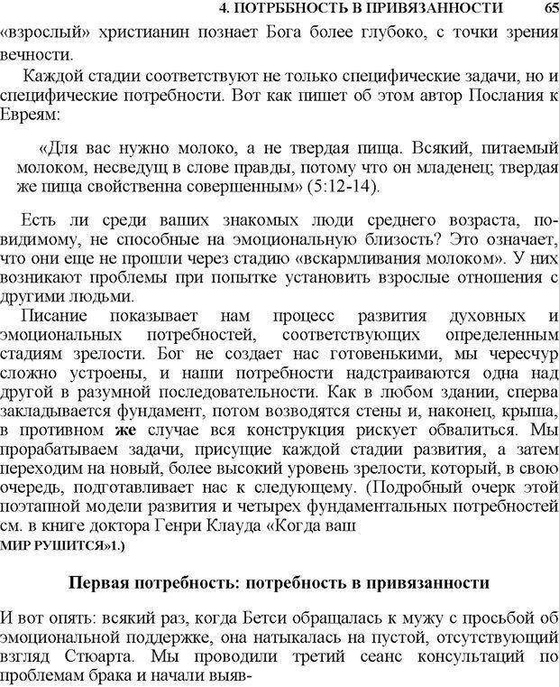 PDF. Не прячьтесь от любви. Таунсенд Д. Страница 54. Читать онлайн