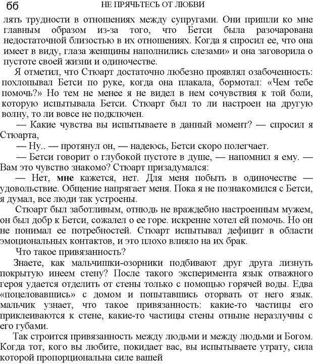 PDF. Не прячьтесь от любви. Таунсенд Д. Страница 55. Читать онлайн