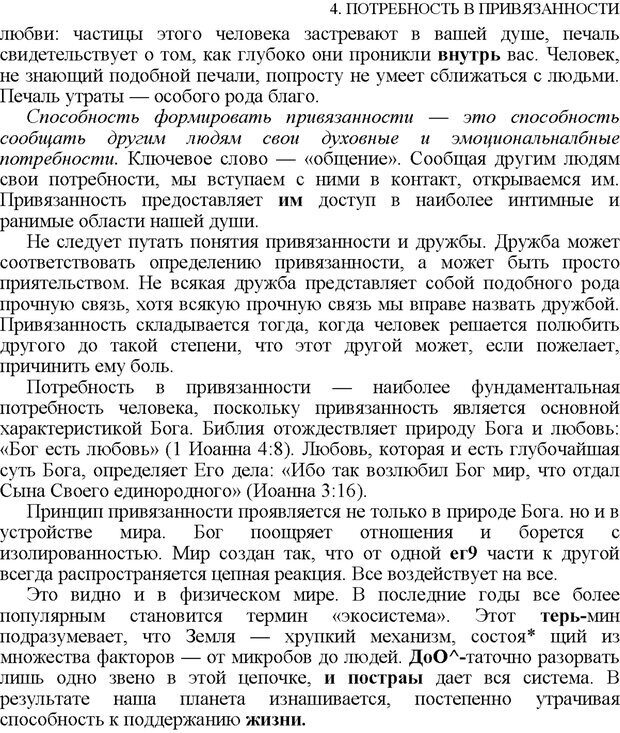 PDF. Не прячьтесь от любви. Таунсенд Д. Страница 56. Читать онлайн