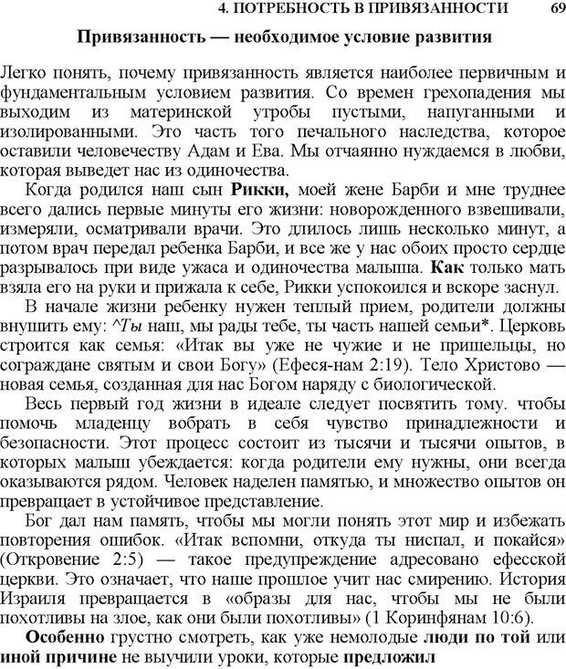 PDF. Не прячьтесь от любви. Таунсенд Д. Страница 58. Читать онлайн