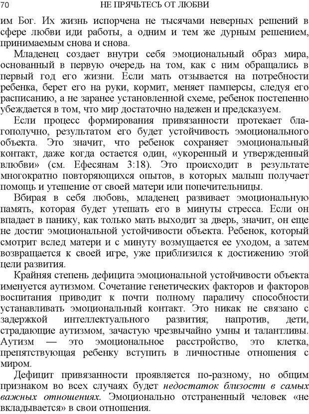 PDF. Не прячьтесь от любви. Таунсенд Д. Страница 59. Читать онлайн