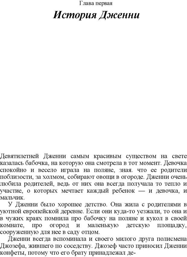 PDF. Не прячьтесь от любви. Таунсенд Д. Страница 6. Читать онлайн
