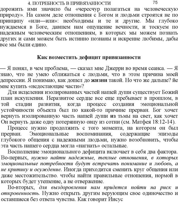 PDF. Не прячьтесь от любви. Таунсенд Д. Страница 64. Читать онлайн