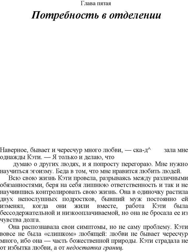 PDF. Не прячьтесь от любви. Таунсенд Д. Страница 67. Читать онлайн