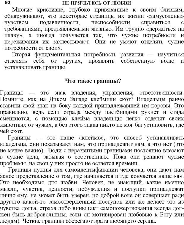 PDF. Не прячьтесь от любви. Таунсенд Д. Страница 68. Читать онлайн