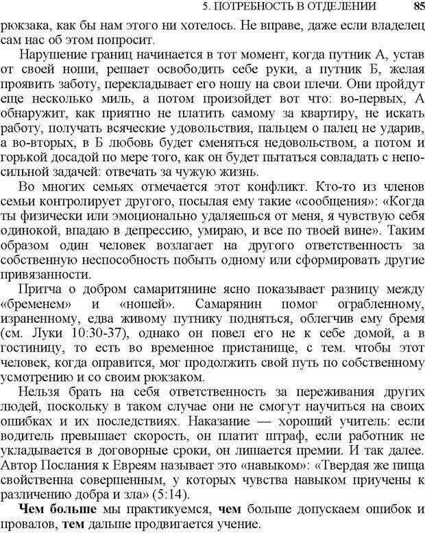 PDF. Не прячьтесь от любви. Таунсенд Д. Страница 73. Читать онлайн