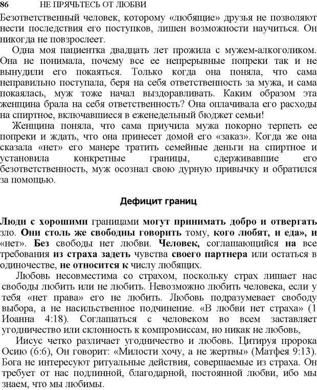 PDF. Не прячьтесь от любви. Таунсенд Д. Страница 74. Читать онлайн
