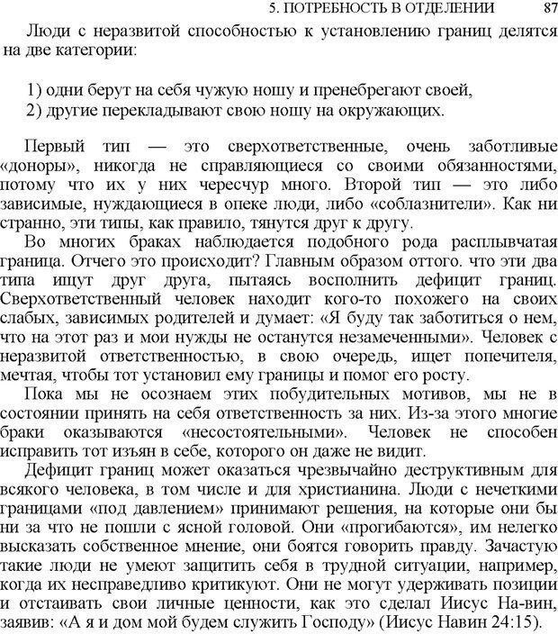 PDF. Не прячьтесь от любви. Таунсенд Д. Страница 75. Читать онлайн